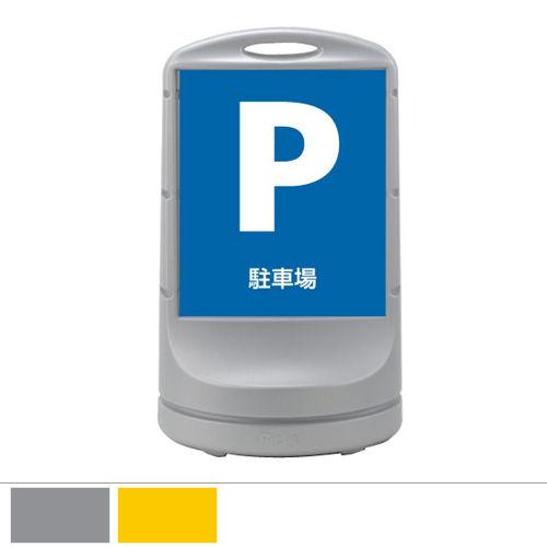 リッチェル スタンドサイン80 面板「駐車場」 シルバー