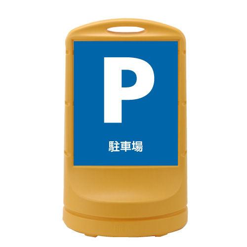 リッチェル スタンドサイン80 面板「駐車場」 イエロー
