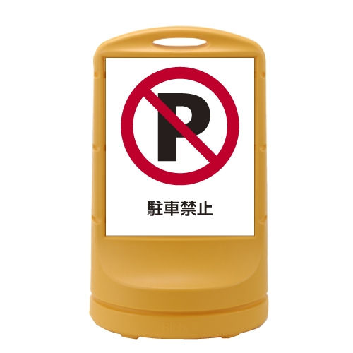 リッチェル スタンドサイン80 面板「駐車禁止」 イエロー