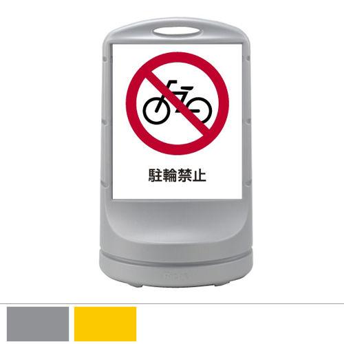 リッチェル スタンドサイン80 面板「駐輪禁止」 シルバー