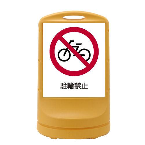 リッチェル スタンドサイン80 面板「駐輪禁止」 イエロー