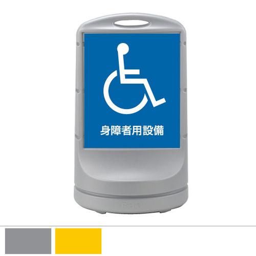 リッチェル スタンドサイン80 面板「身障者用設備」 シルバー