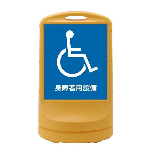 リッチェル スタンドサイン80 面板「身障者用設備」 イエロー
