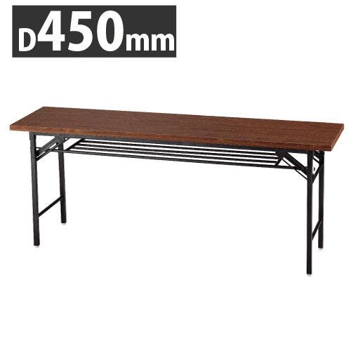 M&M 折りたたみ会議テーブル GRATES ハイタイプ 180×45cm ブラウン