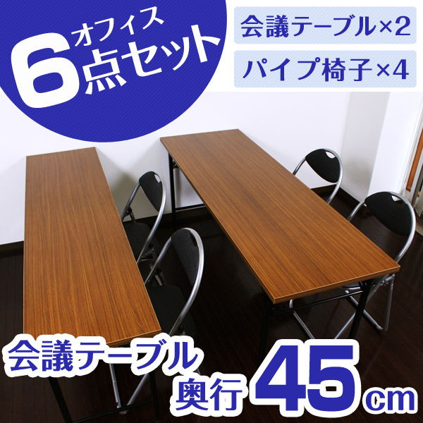 M&M GRATES パイプ椅子4脚&会議テーブル(1800×450mm)2台
