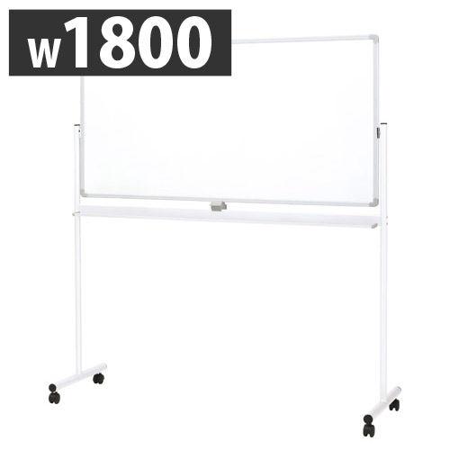 コマイ ホワイトボード脚付き 両面(無地) 1800×900 RBBN-36SSWW