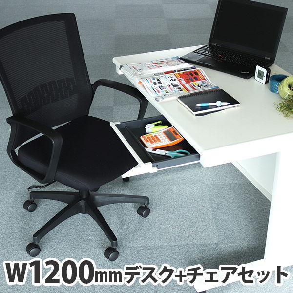 オリジナル 平机W1200mm + スタイリッシュチェア(ブラック)セット