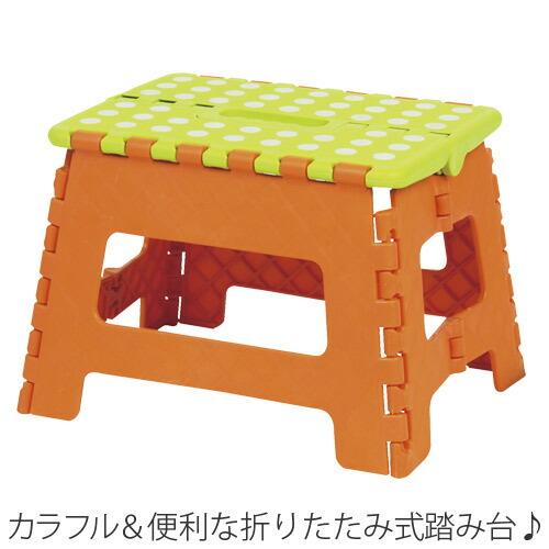 東谷 折りたたみ式踏み台『クラフタースツールM』高さ22㎝ オレンジ