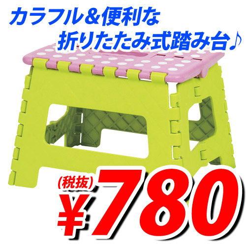 東谷 折りたたみ式踏み台『クラフタースツールM』高さ22㎝ グリーン