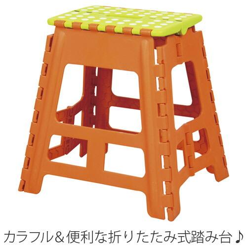 東谷 折りたたみ式踏み台『クラフタースツールL』高さ39㎝ オレンジ