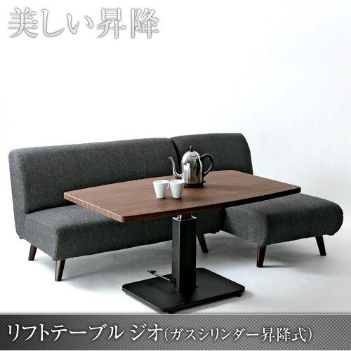 東谷 リフトテーブル ジオ(ガスシリンダー昇降式)