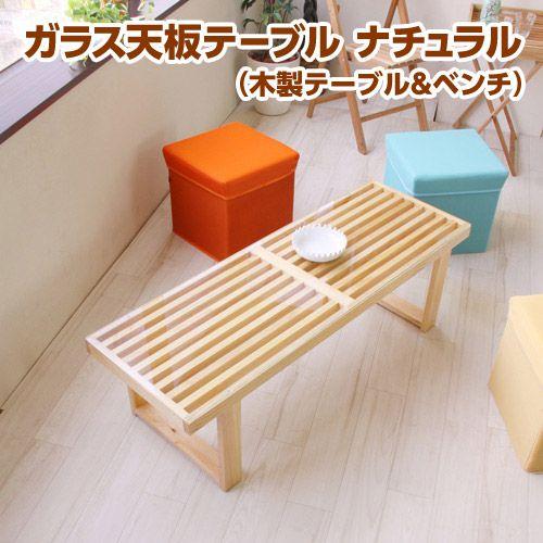 東谷 ガラス天板テーブル (木製テーブル&ベンチ) ナチュラル
