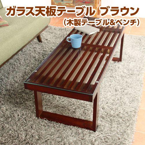 東谷 ガラス天板テーブル (木製テーブル&ベンチ) ブラウン