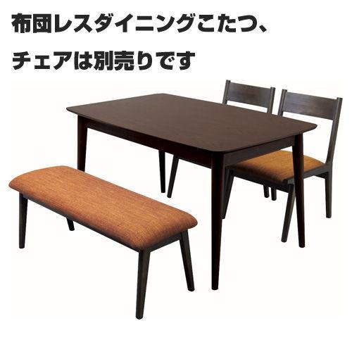 東谷 布団レスダイニングこたつテーブル W120×D75×H62cm モタ1275BR