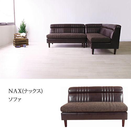 東谷 ソファ NAX(ナックス) ブラウン HS-160BRA