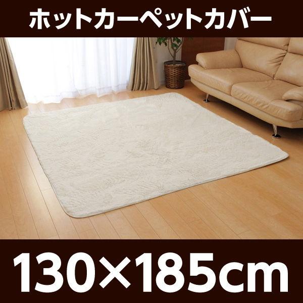 イケヒコ フィラメント素材 ホットカーペットカバー(フィリップ) 130×185cm アイボリー
