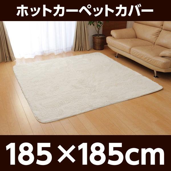 イケヒコ フィラメント素材 ホットカーペットカバー(フィリップ) 185×185cm アイボリー