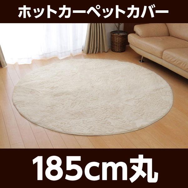 イケヒコ フィラメント素材 ホットカーペットカバー(フィリップ) 185cm丸 アイボリー