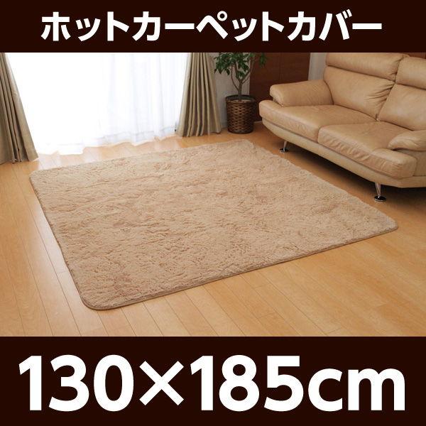 イケヒコ フィラメント素材 ホットカーペットカバー(フィリップ) 130×185cm ベージュ