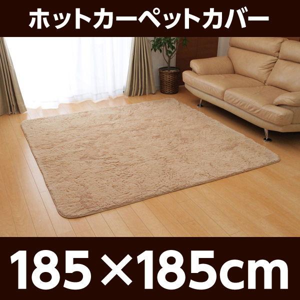 イケヒコ フィラメント素材 ホットカーペットカバー(フィリップ) 185×185cm ベージュ