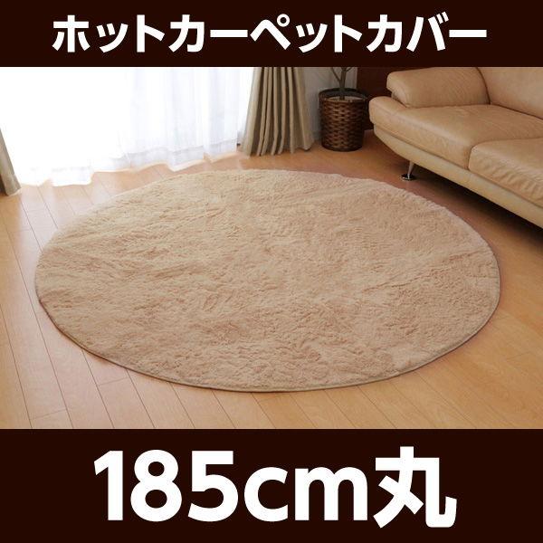 イケヒコ フィラメント素材 ホットカーペットカバー(フィリップ) 185cm丸 ベージュ