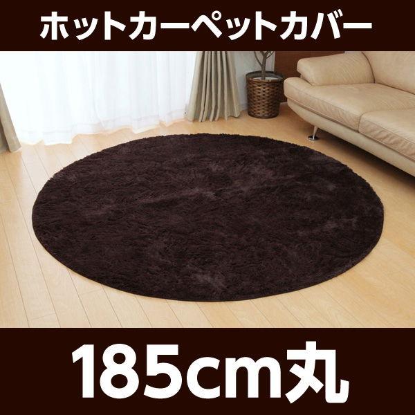 イケヒコ フィラメント素材 ホットカーペットカバー(フィリップ) 185cm丸 ブラウン