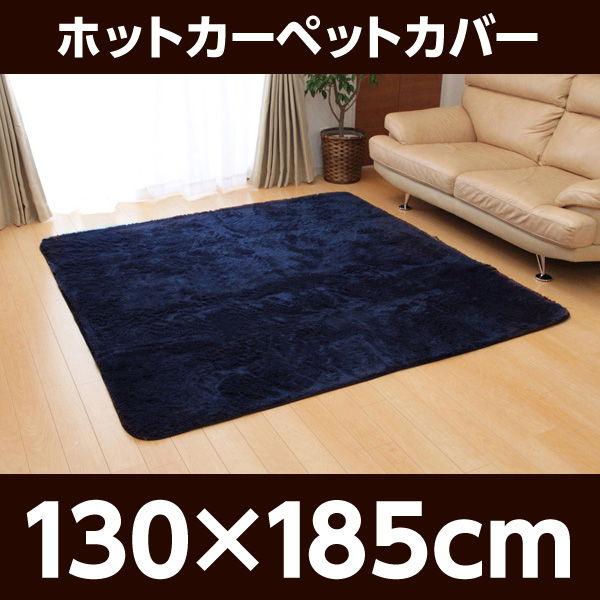 イケヒコ フィラメント素材 ホットカーペットカバー(フィリップ) 130×185cm ネイビー