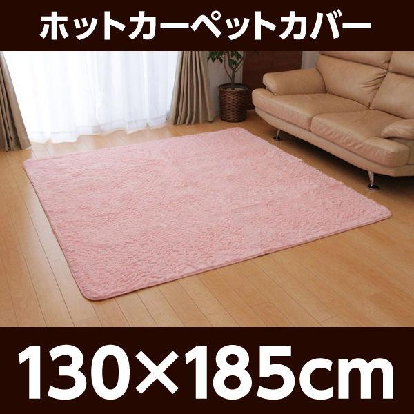 イケヒコ フィラメント素材 ホットカーペットカバー(フィリップ) 130×185cm ピンク