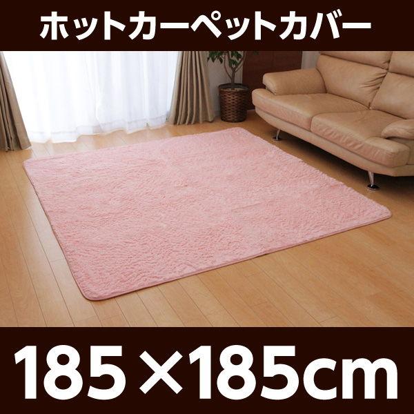 イケヒコ フィラメント素材 ホットカーペットカバー(フィリップ) 185×185cm ピンク