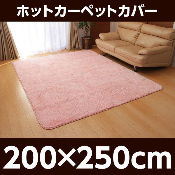 イケヒコ フィラメント素材 ホットカーペットカバー(フィリップ) 200×250cm ピンク