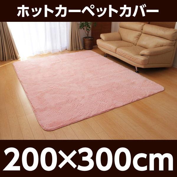 イケヒコ フィラメント素材 ホットカーペットカバー(フィリップ) 200×300cm ピンク