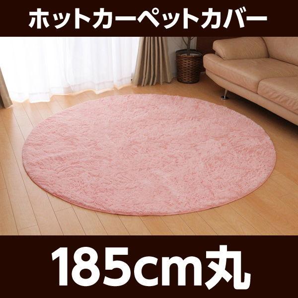 イケヒコ フィラメント素材 ホットカーペットカバー(フィリップ) 185cm丸 ピンク