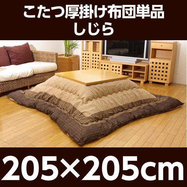 イケヒコ しじら こたつ厚掛け布団単品(ゆかり) 205×205cm ブラウン