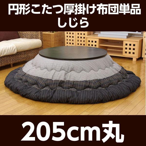 イケヒコ しじら 円形こたつ厚掛け布団単品(ゆかり) 205cm丸 ブラック