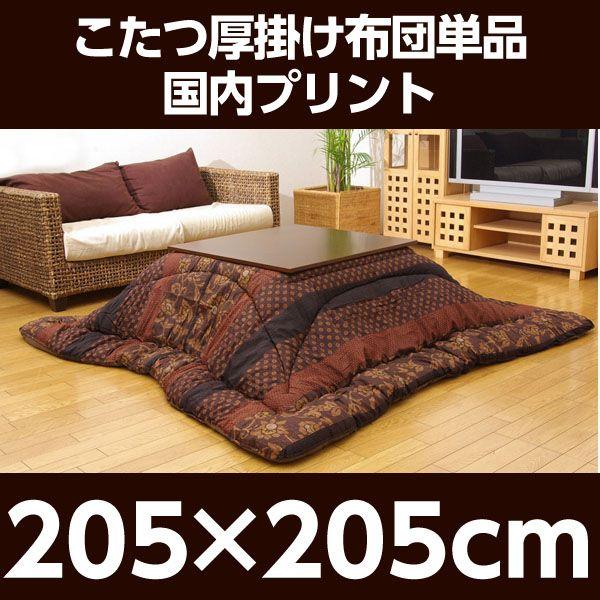 イケヒコ 国内プリント こたつ厚掛け布団単品(万葉) 205×205cm ブラウン