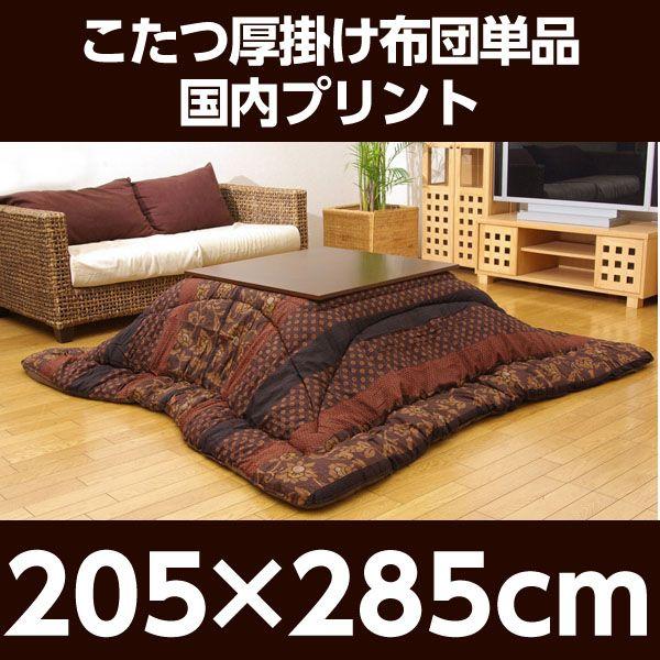 イケヒコ 国内プリント こたつ厚掛け布団単品(万葉) 205×285cm ブラウン