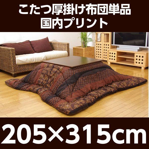 イケヒコ 国内プリント こたつ厚掛け布団単品(万葉) 205×315cm ブラウン