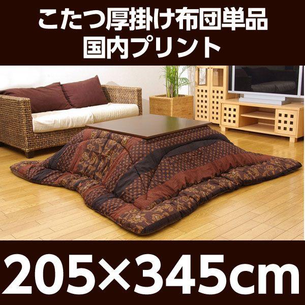 イケヒコ 国内プリント こたつ厚掛け布団単品(万葉) 205×345cm ブラウン