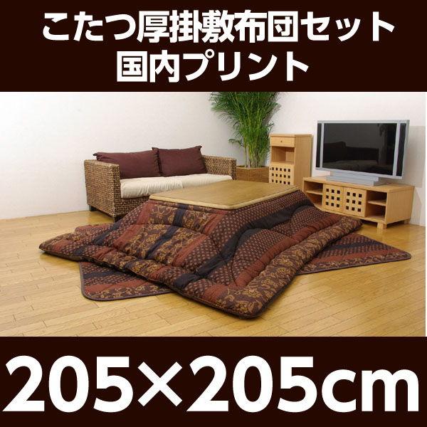 イケヒコ 国内プリント こたつ厚掛敷布団セット(万葉) 205×205cm ブラウン
