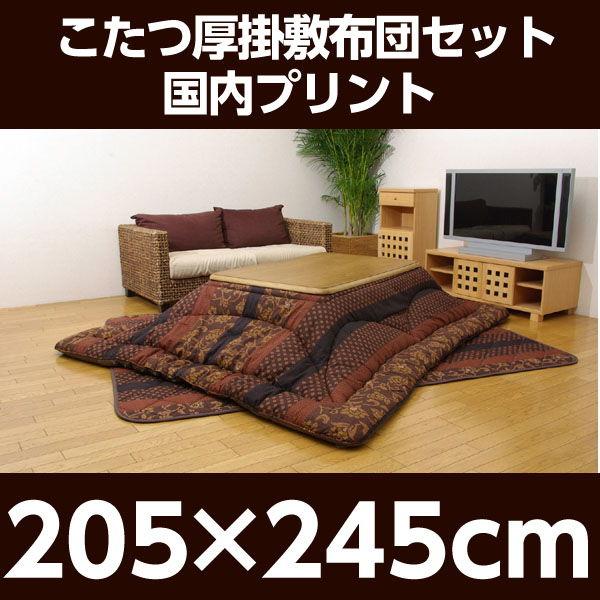 イケヒコ 国内プリント こたつ厚掛敷布団セット(万葉) 205×245cm ブラウン