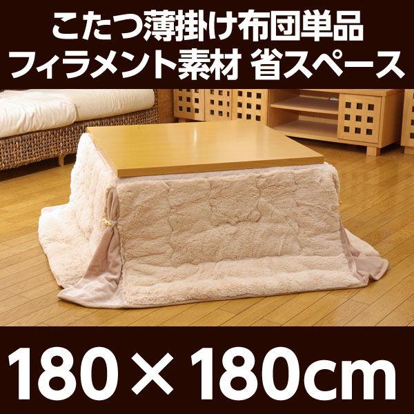 イケヒコ フィラメント素材 省スペースこたつ薄掛け布団単品(フィリップ) 180×180cm ベージュ