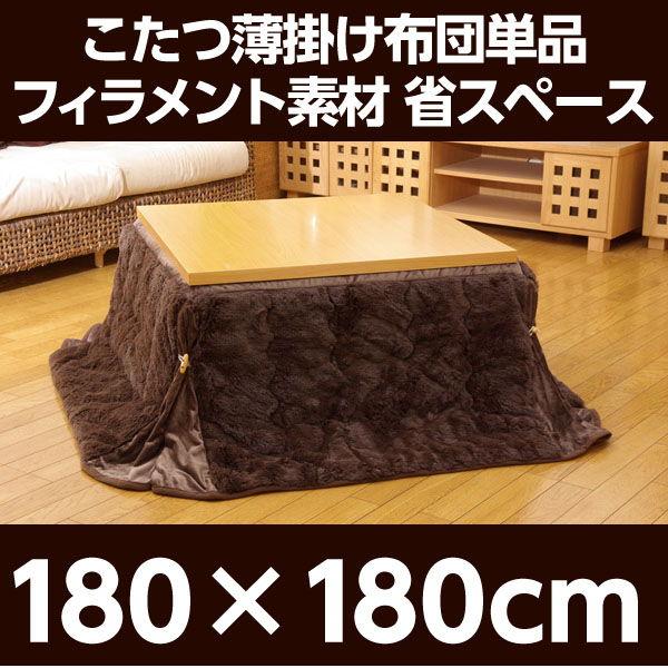 イケヒコ フィラメント素材 省スペースこたつ薄掛け布団単品(フィリップ) 180×180cm ブラウン
