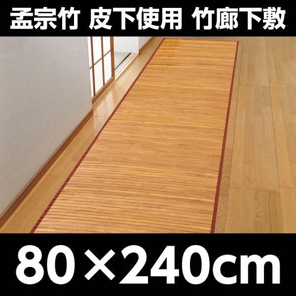イケヒコ 孟宗竹 皮下使用竹廊下敷『ローマ』 80×240cm ライトブラウン 5309570