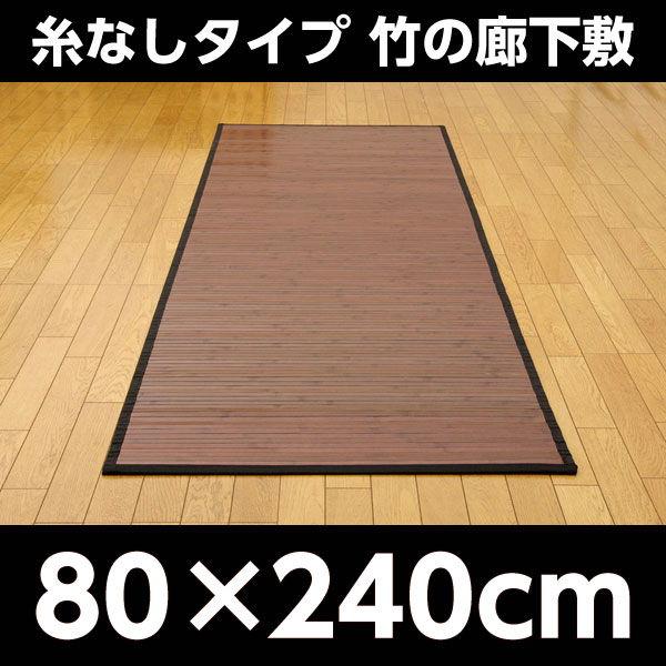イケヒコ 糸なしタイプ 竹の廊下敷『ユニバース』 80×240cm ダークブラウン 5302550