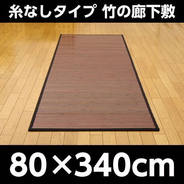 イケヒコ 糸なしタイプ 竹の廊下敷『ユニバース』 80×340cm ダークブラウン 5302560