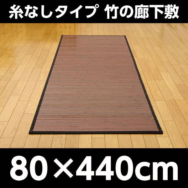 イケヒコ 糸なしタイプ 竹の廊下敷『ユニバース』 80×440cm ダークブラウン 5302580