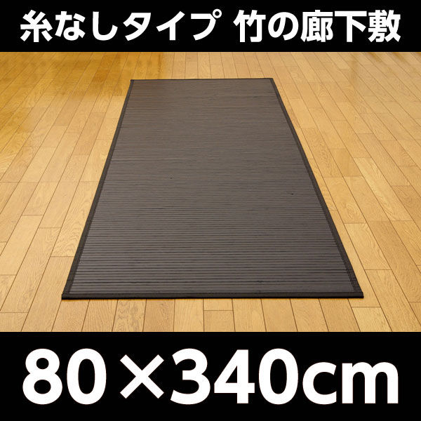 イケヒコ 糸なしタイプ 竹の廊下敷『ユニバース』 80×340cm ブラック 5315060