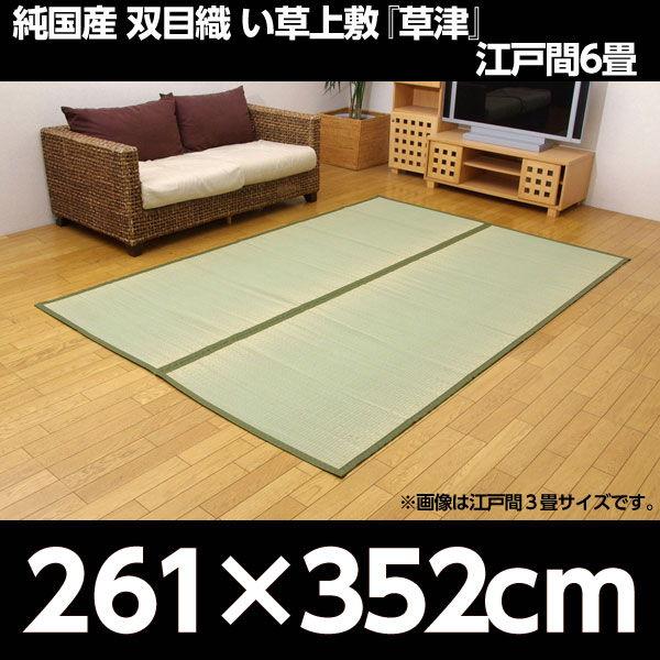 イケヒコ 純国産 双目織 い草上敷『草津』 江戸間6畳(約261×352cm)