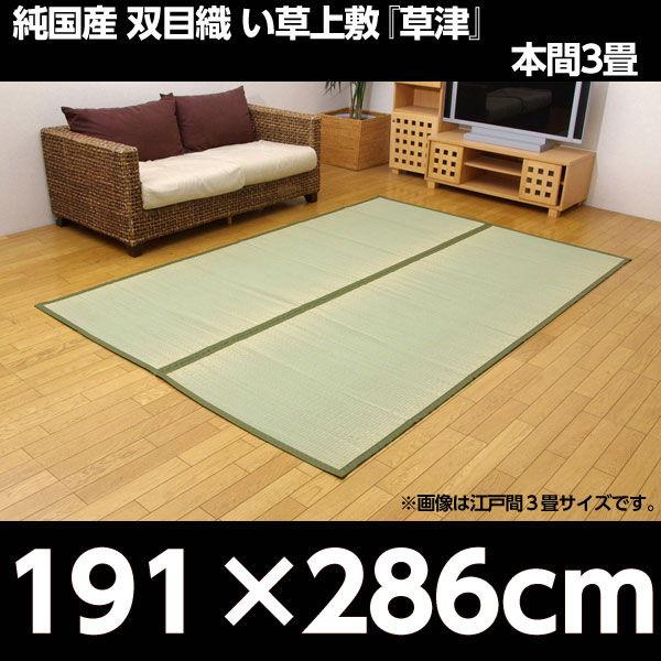 イケヒコ 純国産 双目織 い草上敷『草津』 本間3畳(約191×286cm)
