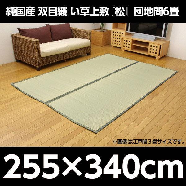 イケヒコ 純国産 双目織 い草上敷『松』 団地間6畳(約255×340cm)